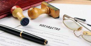 юрист наследство помощь