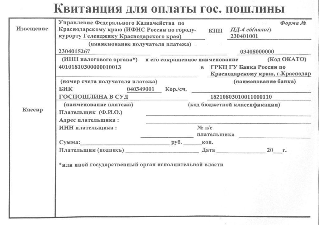 квитанция для оплаты подачи иска