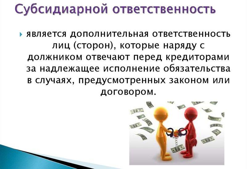 Субсидиарная ответственность гк рф ст 322