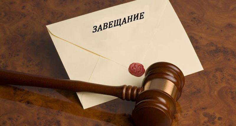 Завещание право на наследство