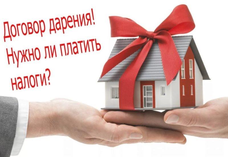 Нужно ли платить налог с дарения недвижимости