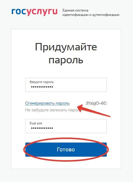 Пароль при регистрации на сайте Госуслуг