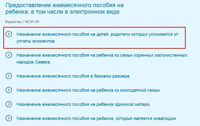 Подача заявки на алименты онлайн