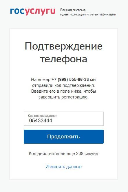 Подтверждение телефона при регистрации на Госуслугах