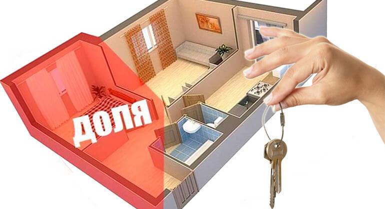 Договор купли-продажи доли в квартире