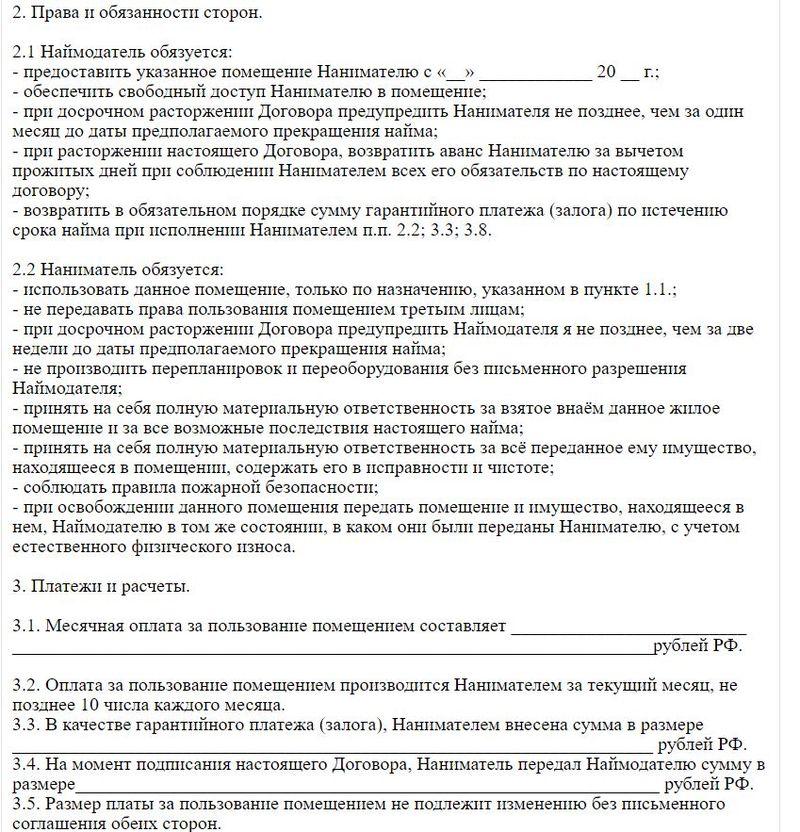 Образец договора аренды комнаты страница 2
