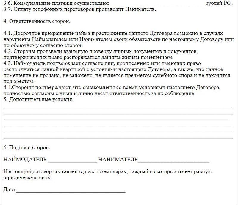 Образец договора аренды комнаты страница 3