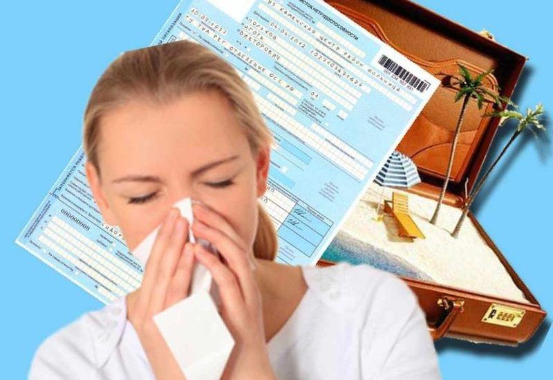 Как продлить отпуск в связи с болезнью