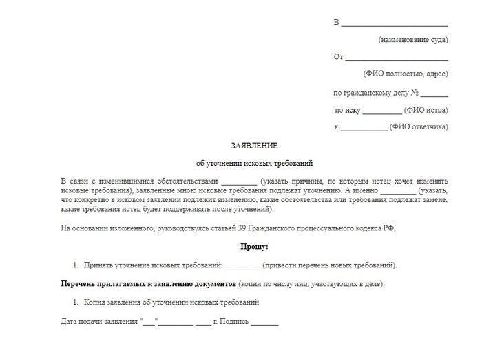 Образец бланка заявления об уточнении исковых требований