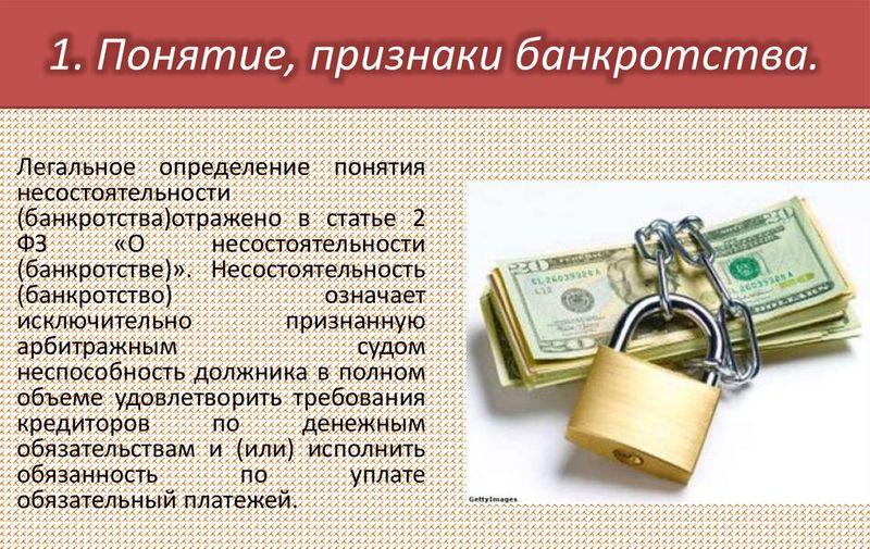 банкротство юридических лиц кратко