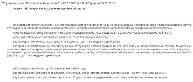 Трудовой кодекс про административный отпуск