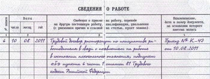 Запись в трудовой об увольнении за пьянство