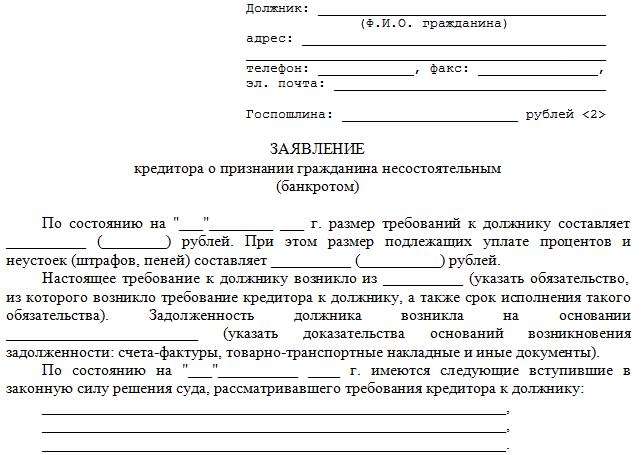 Заявление кредитора о признании физлица несостоятельным
