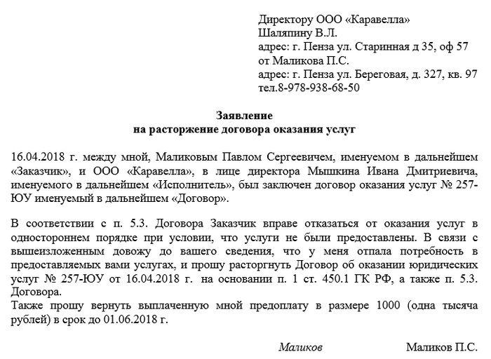 Заявление на расторжение договора указания услуг