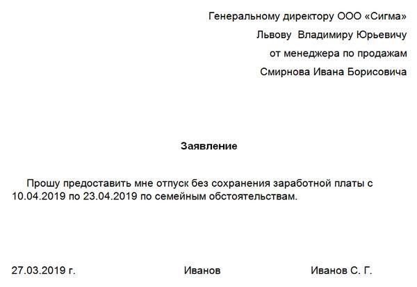 Заявление о предоставлении административного отпуска