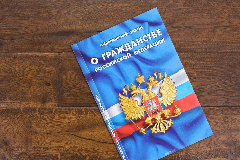 """Закон """"О гражданстве Российской Федерации"""""""