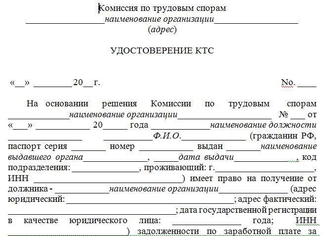 куда обращаться по трудовым спорам в москве