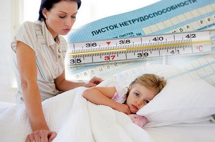 Больничный по уходу за больным ребенком