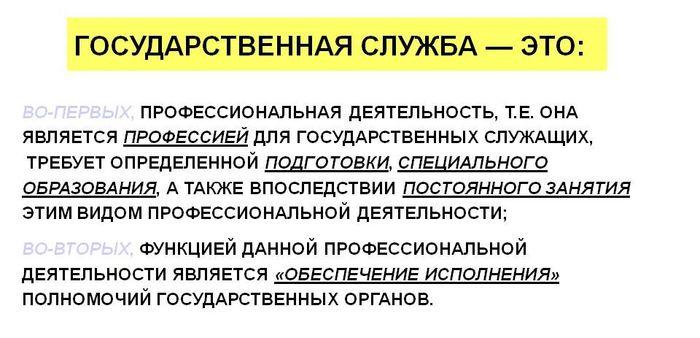 Государственная гражданская служба Российской Федерации
