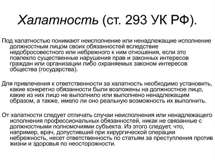 Халатность по статье 293 УК