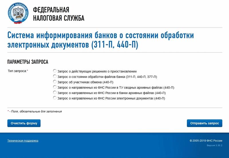Как проверить блокировку счетов на сайте ИФНС