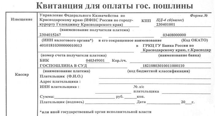 Образец квитанции для уплаты судебного сбора
