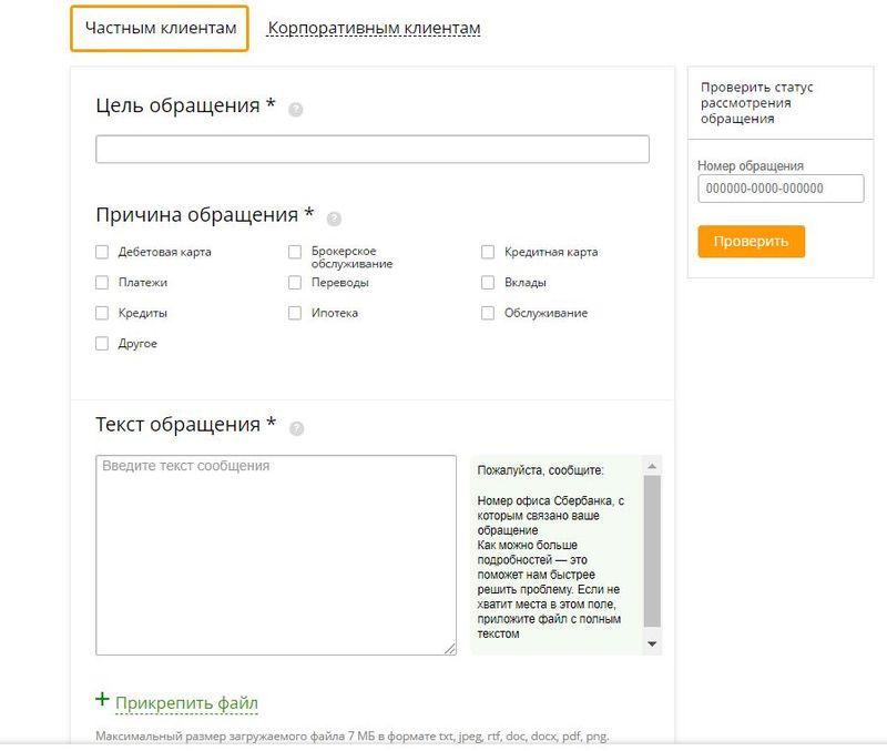 Онлайн сервис Сбербанка для обращений клиентов