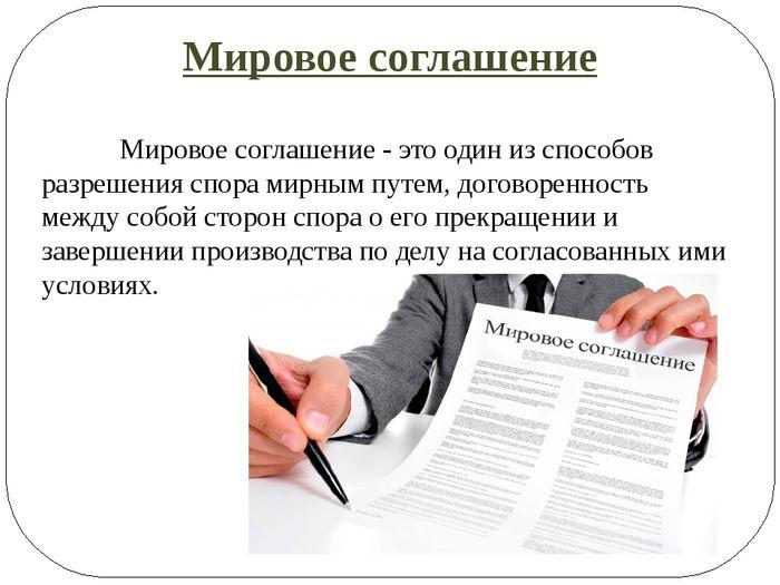 Мировое соглашение: что требуется от участников процесса