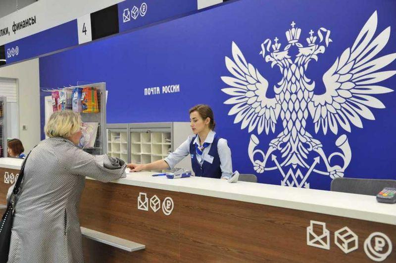 Отправка жалобы через Почту России