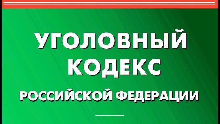 Порча чужого имущества подробно рассматривается в УК РФ