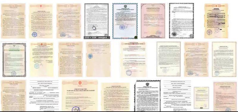 Правоустанавливающие документы составленные на земельный участок