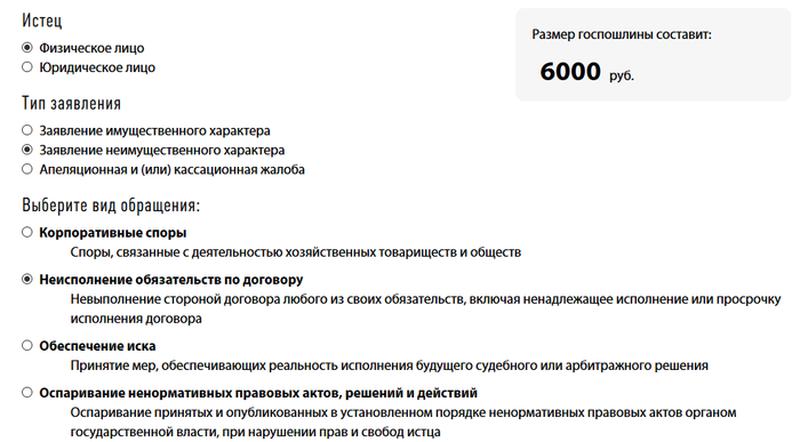 Пример формы онлайн калькулятора для подсчета судебных затрат
