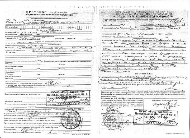 Протокол и постановление об административном правонарушении