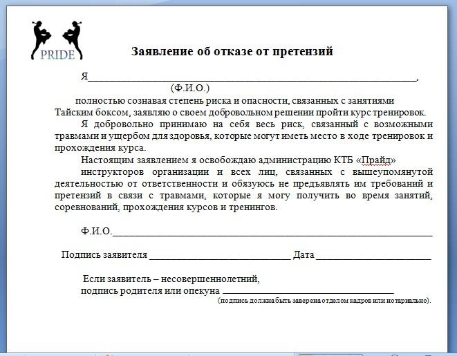 Расписка об отсутствии претензий к спортклубу