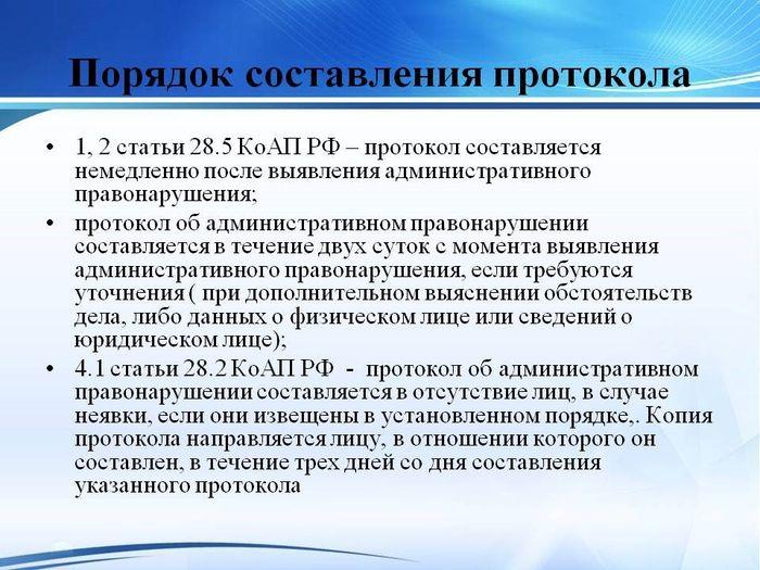 Составление протокола про админнарушения