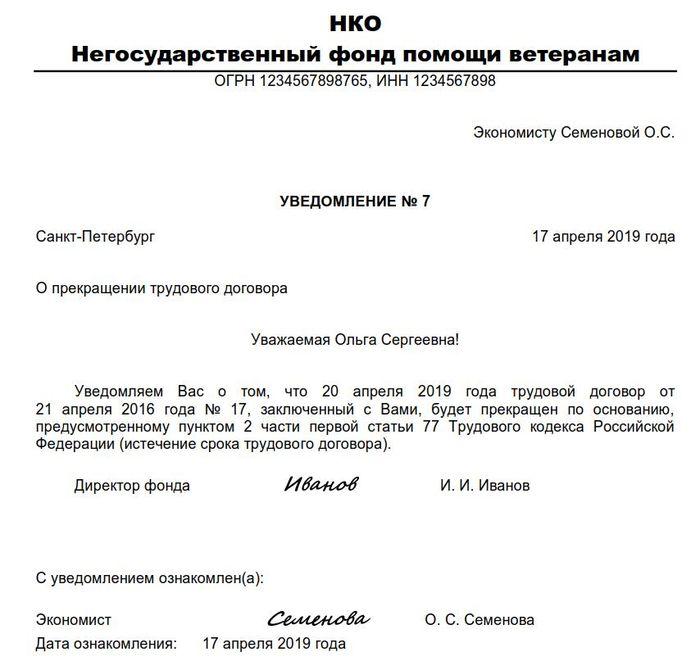 Уведомление про истечение срока трудового договора