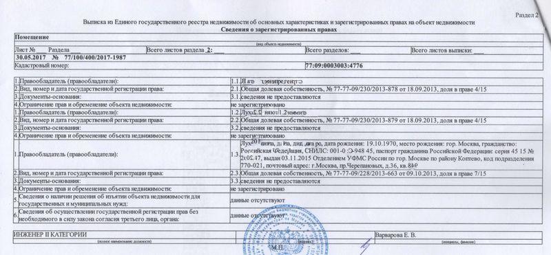 Выписка из ЕГРН о праве собственности на квартиру