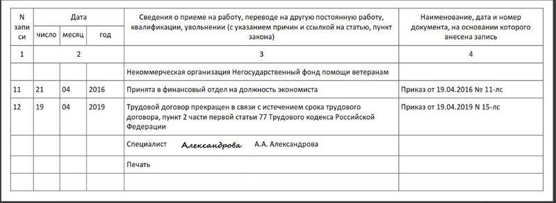 Запись в трудовой об увольнении по окончании срочного трудового договора