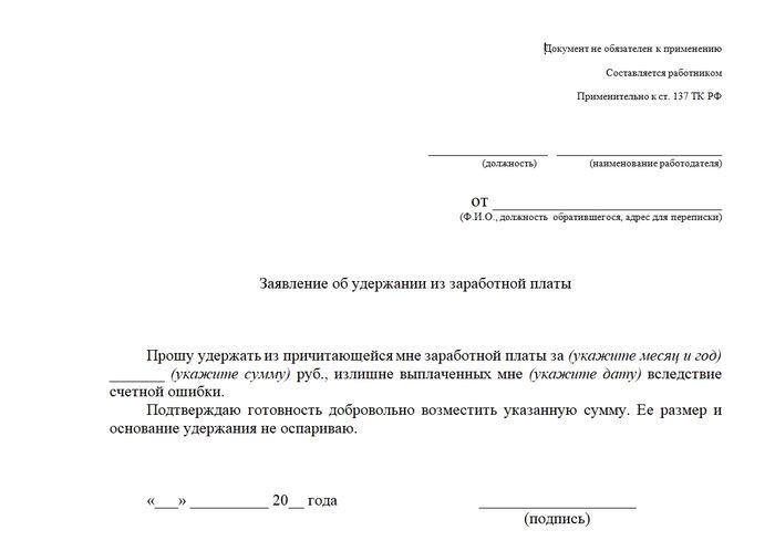 Заявление об удержании из зарплаты ошибочно полученной суммы