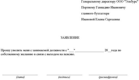 Заявление об увольнении в связи с выходом на пенсию