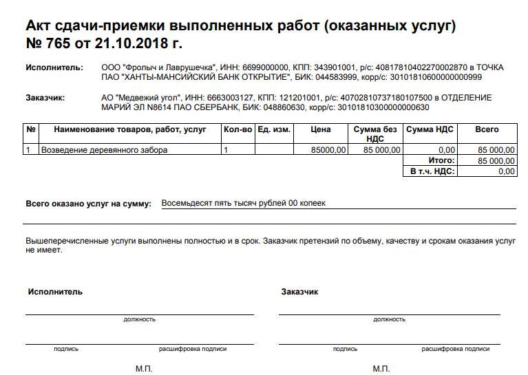Акт оказанных услуг первичный бухгалтерский документ трудовой договор главного инженера проекта