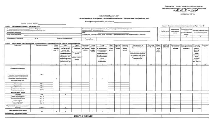 Платежный документ по взносам на капремонт