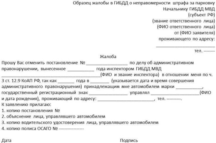 Образец жалобы на постановление ГИБДД