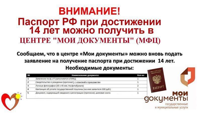 инструкция получения паспорта в 14 лет