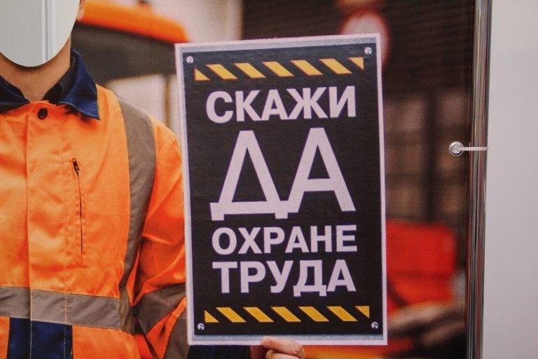 порядок по составлению инструкции по охране труда