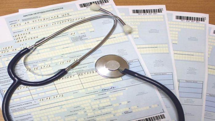 Как получить копию больничного
