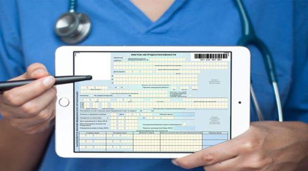 Копия электронного больничного