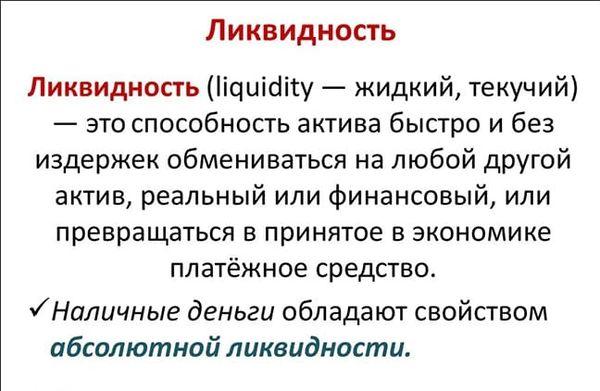 Понятие ликвидности