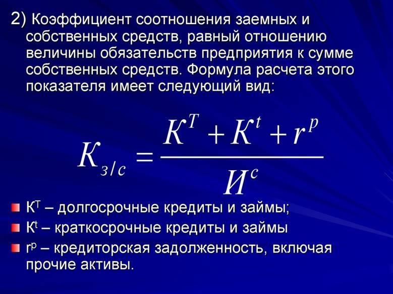 Формула расчёта коэффициента соотношения заемных и собственных средств