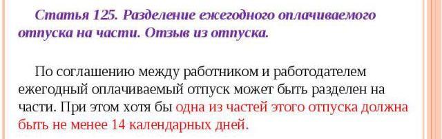 Правила деления отпуска по ТК РФ